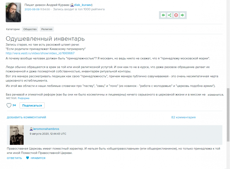 как видите, Кураеву тотчас прямо ответил ieromonahambros