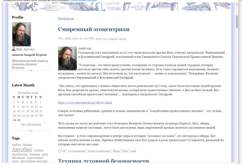 https://diak-kuraev.livejournal.com/3151833.html