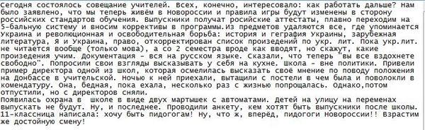 "Террорист Захарченко про террориста Гиркина: ""Он хотел снести девятиэтажки в Донецке. Говорил, в развалинах удобнее обороняться"" - Цензор.НЕТ 6523"