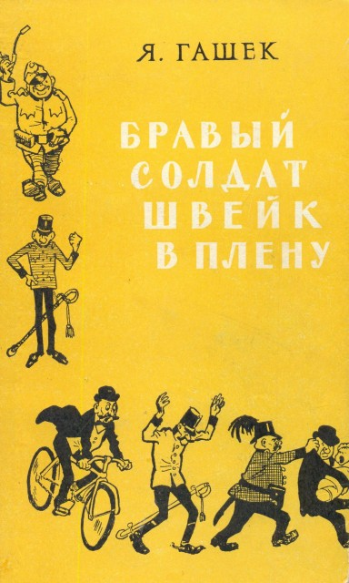 Гашек ярослав - бравый солдат швейк перед войной и другие удивительные истории