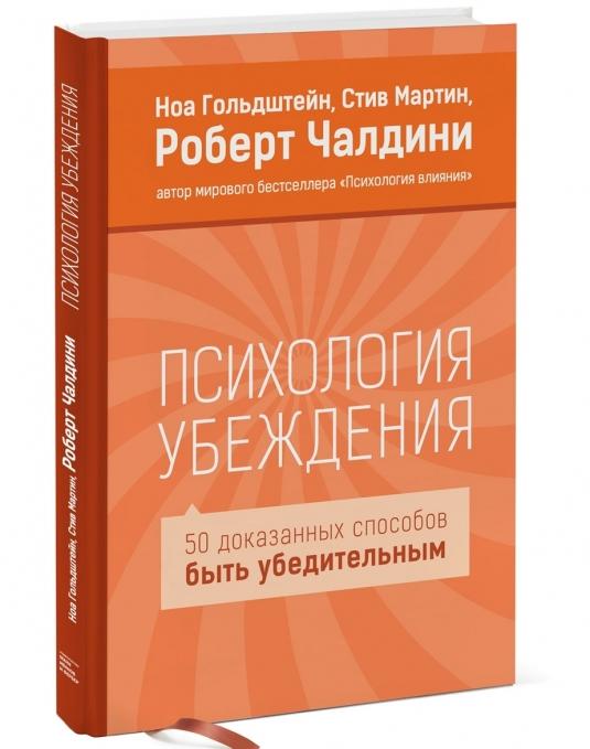 psihologiya_ubezhdeniya-thumb