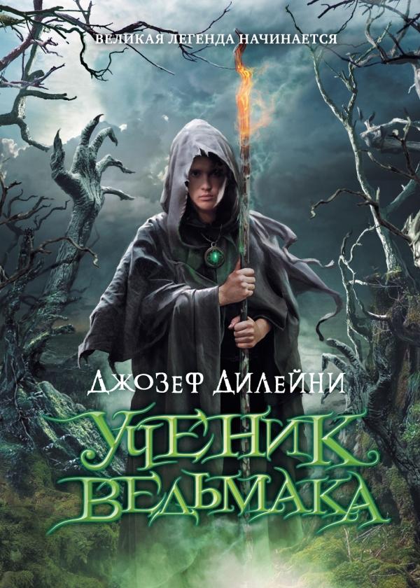 Uchenik-Vedmaka