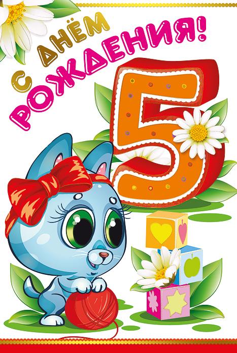 Поздравления с днем рождения девочке с 5-летием