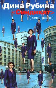 Dina_Rubina__Sindikat._Romankomiks