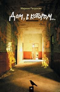 Dom,_v_kotorom..._(2009_cover)