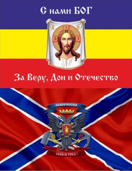 ВВД_Новороссия