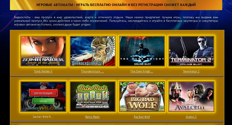 игровые автоматы lucky roger онлайн