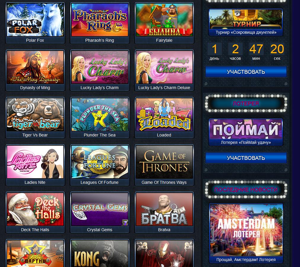 Игровые автоматы Вулкан бесплатно онлайн