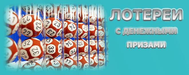 slider_lottery