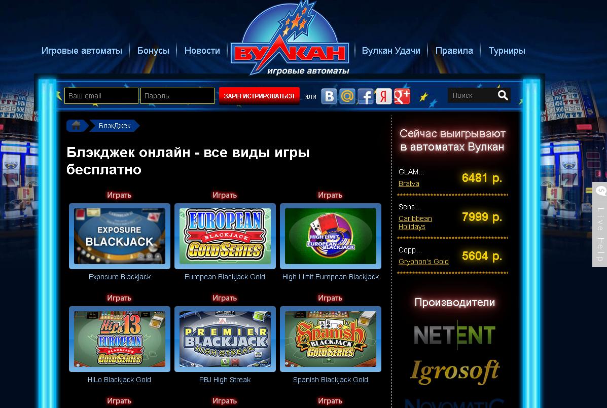 выигрыш в онлайн казино вулкан