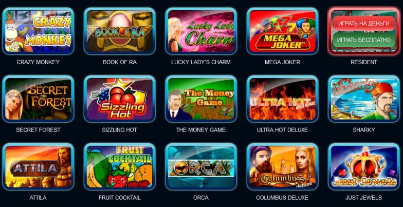 Игровые автоматы в Вулкан зале бесплатно и без регистрации