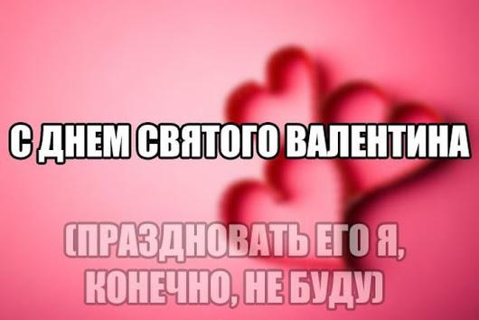 1518609876_korzik_net_den_sviyatogo_valentina_06