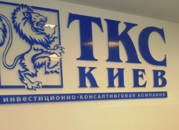 ТКС консалтинговая компания
