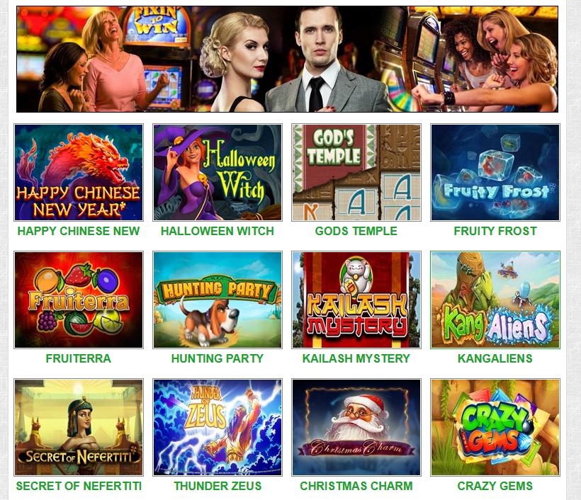 Играть онлайн в бесплатные игровые автоматы