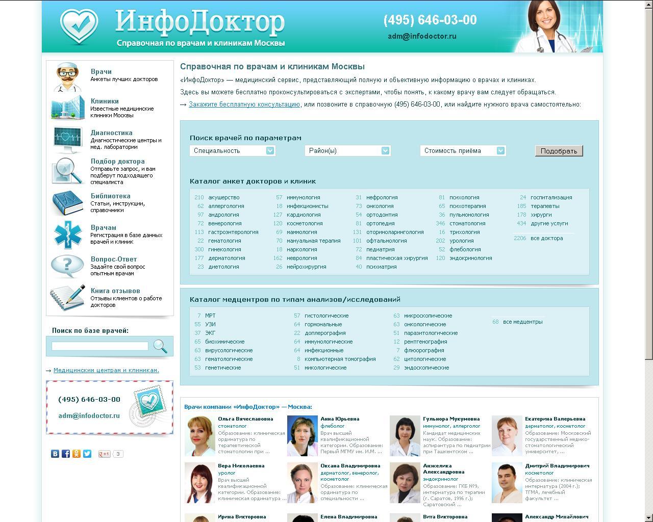 Infodoctor.ru