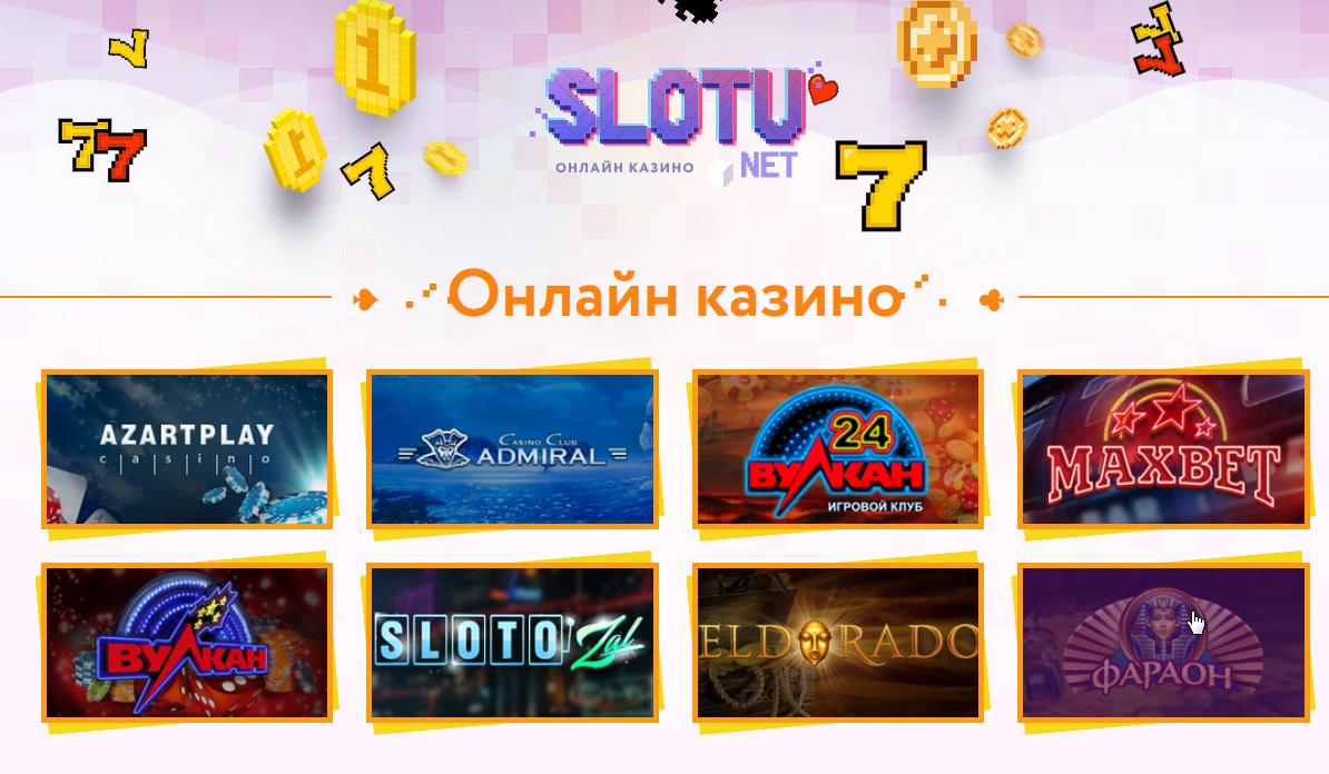 2018-06-11 22_15_28-Игровые автоматы — играть онлайн и бесплатно