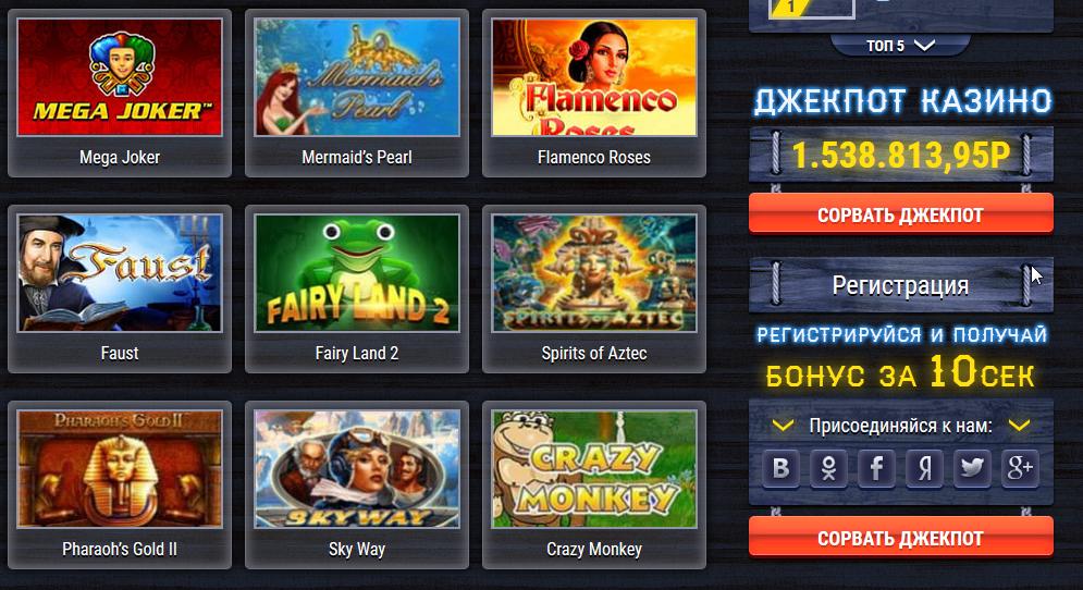 Самое посещаемое казино онлайн игровые аппараты клубничка пробки о
