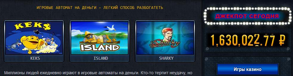 Игровые автоматы на деньги играть онлайн в казино Вулкан (Vulcan Casino)