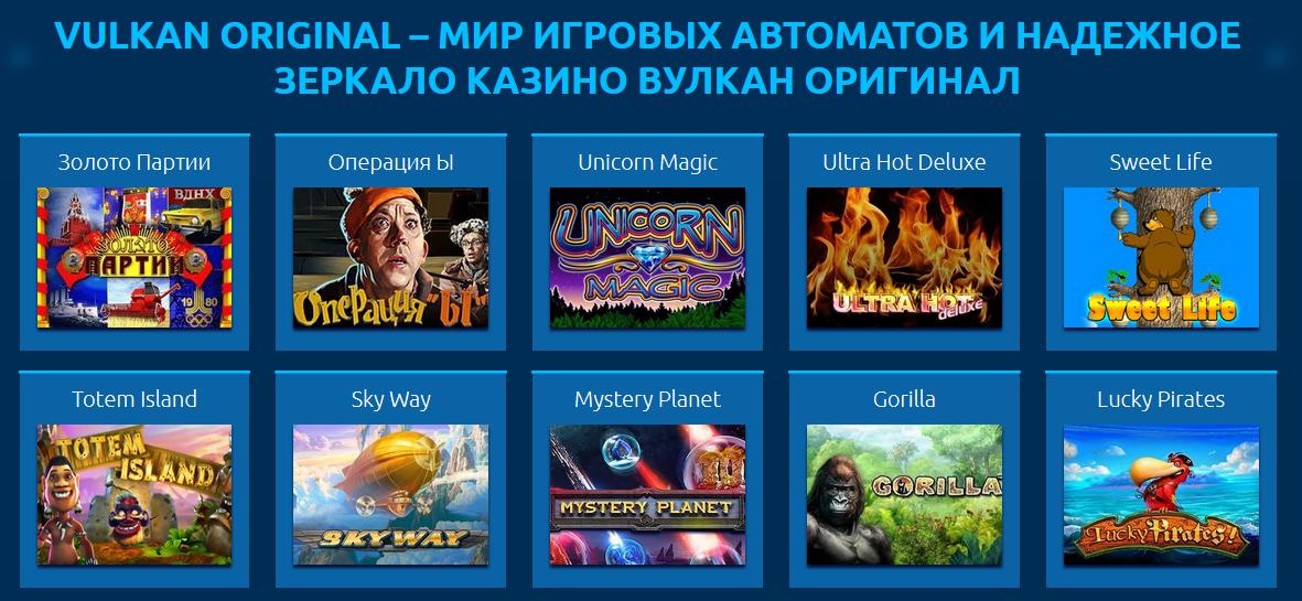 2018-09-27 18_02_57-Vulkan Original - мир игровых автоматов и надежное зеркало казино Вулкан Оригина