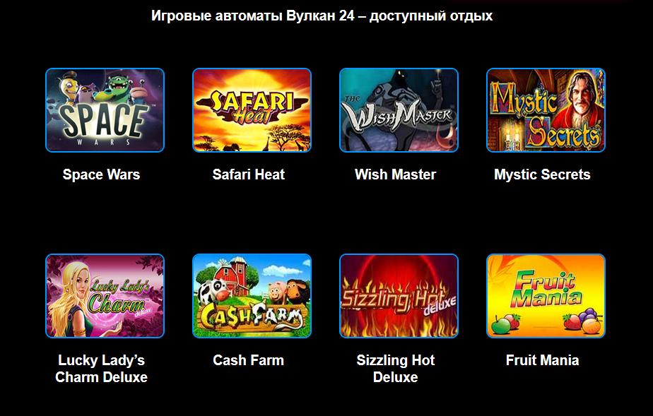 2018-09-28 22_43_46-Игровые автоматы Вулкан 24 - играйте бесплатно и без регистрации