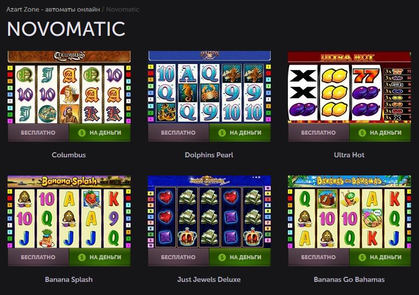 2018-10-05 21_57_49-Novomatic - все игровые автоматы компании