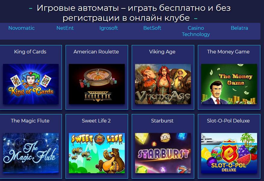 2018-10-11 20_42_34-Игровые автоматы – играть бесплатно и без регистрации в онлайн клубе