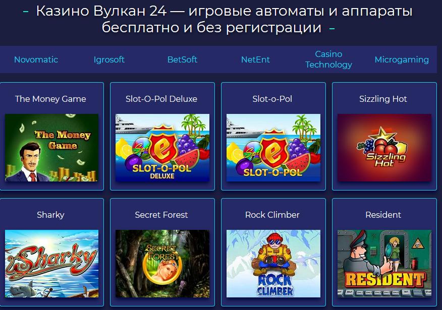 Вулкан 24 - официальный сайт игрового онлайн клуба Вулкан 24
