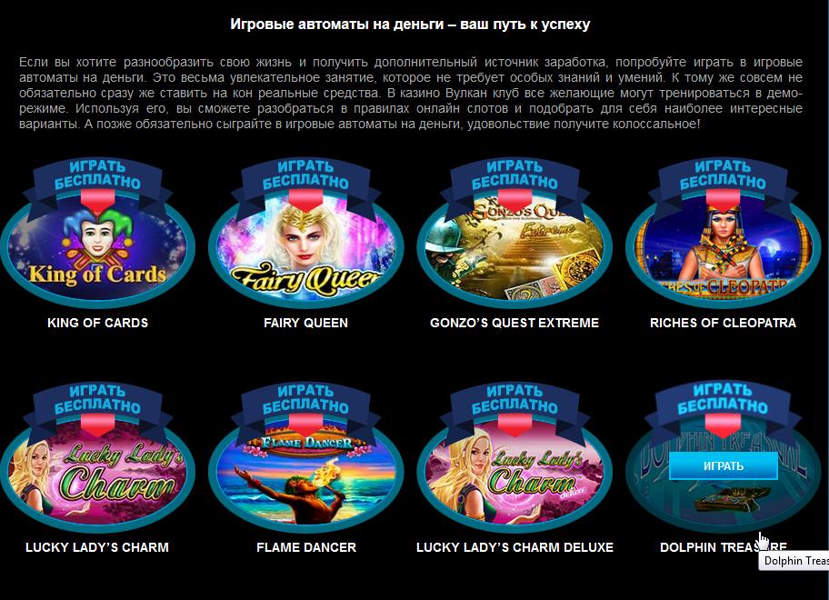 2018-11-29 23_25_22-Игровые автоматы на деньги - как выиграть в онлайн казино Вулкан клуб