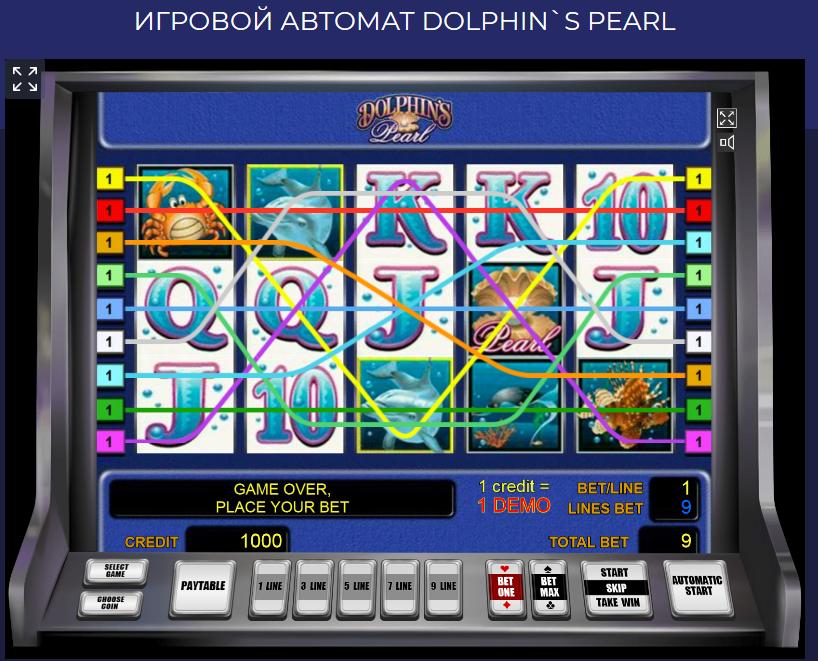 Игровой автомат Dolphin`s Pearl (Жемчужина Дельфина) онлайн играть бесплатно
