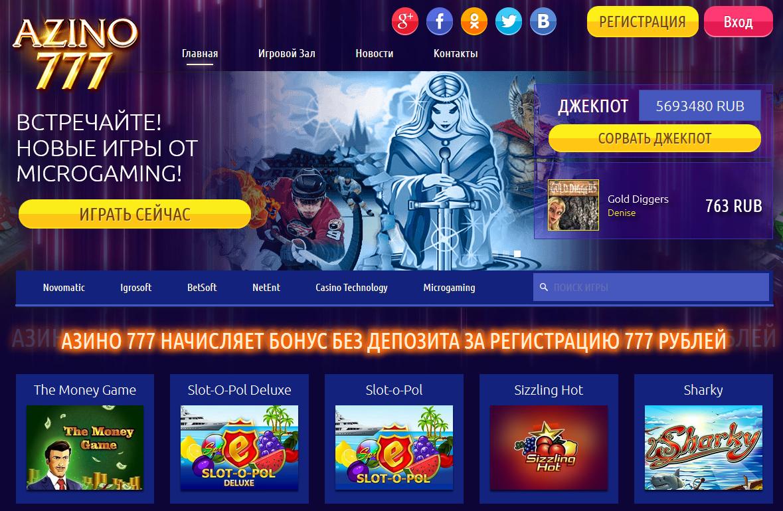 официальный сайт казино азино777 бесплатно