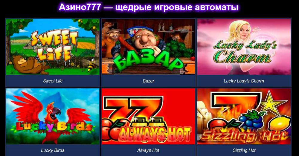 2019-01-18 21_59_05-Азино777 — официальный сайт казино с бонусом при регистрации