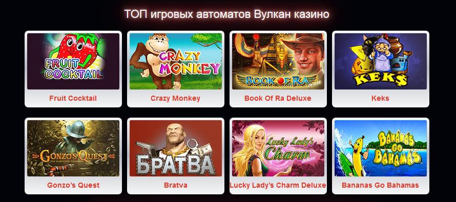Игровые автоматы Вулкан играть бесплатно и без регистрации онлайн на igrovie-avt