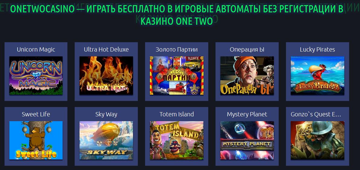 OneTwoCasino - играть бесплатно в игровые автоматы без регистрации в казино One