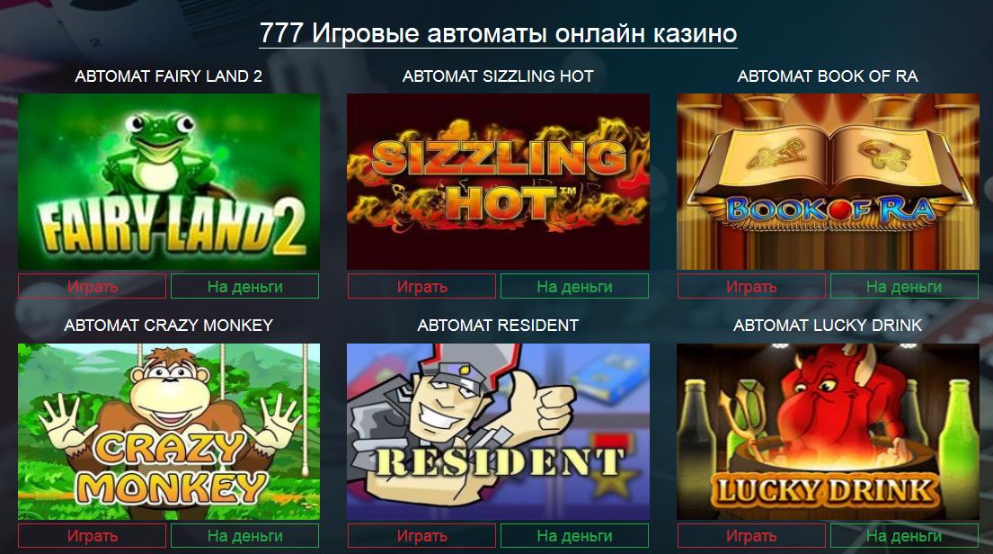 Игровые автоматы играть бесплатно 777 без регистрации нужно играть в казино на реальные деньги