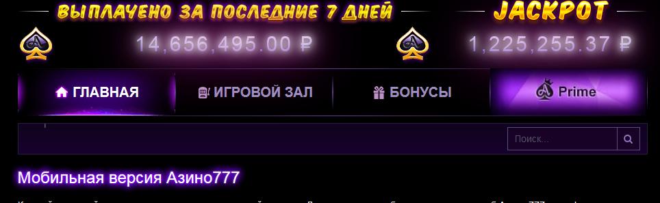 Азино777 - мобильная версия сайта онлайн казино Azino777