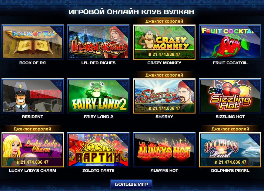 2019-02-27 21_51_02-Казино Вулкан_ игровые автоматы онлайн – играть в официальный игровой клуб