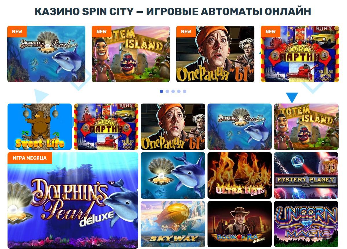 Слоты игровые автоматы - играть бесплатно в казино SpinCity