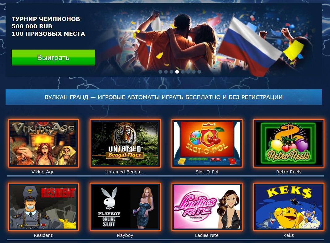Вулкан Гранд казино - игровые автоматы онлайн играть бесплатно