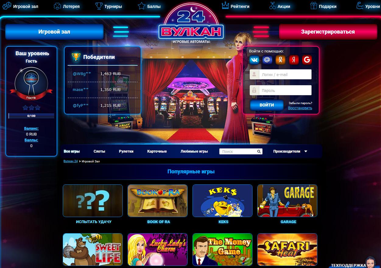 Игровые автоматы Вулкан 24 – играть онлайн в лучшие слоты