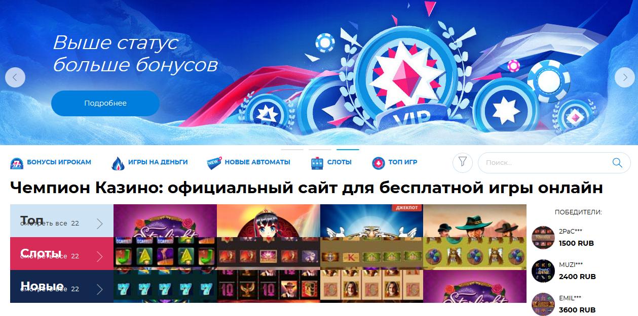 Чемпион Казино официальный сайт_ игры, бонусы, выигрыши на счет