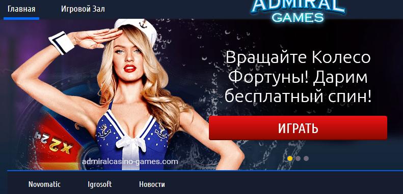 Казино Admiral 777 - играть онлайн в игровые автоматы Адмирал бесплатно