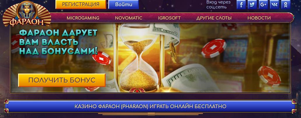 2019-09-07 18_57_09-Казино Фараон (Pharaon) играть онлайн бесплатно