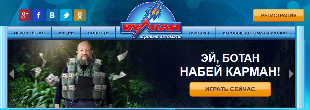 2019-09-07 19_00_23-Вулкан игровые автоматы бесплатно в казино Вулкан