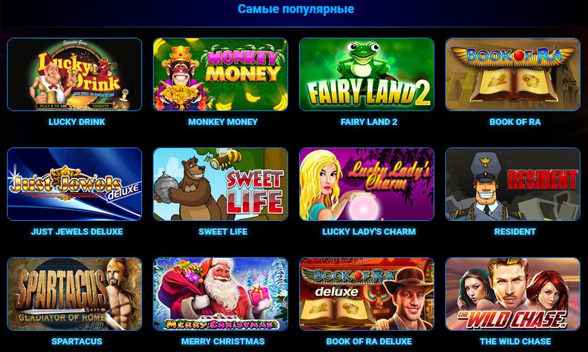 2019-09-27 01_12_37-Казино Вулкан 24 - официальный сайт игровых автоматов клуба Vulcan 24