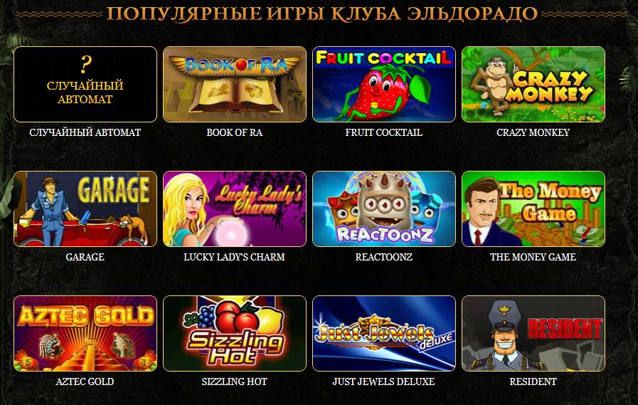 Казино Эльдорадо - игровые автоматы онлайн клуба Eldorado