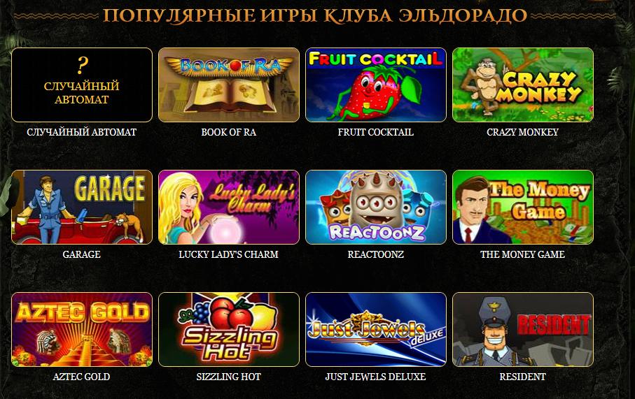 Казино Эльдорадо - играть на официальном сайте онлайн казино