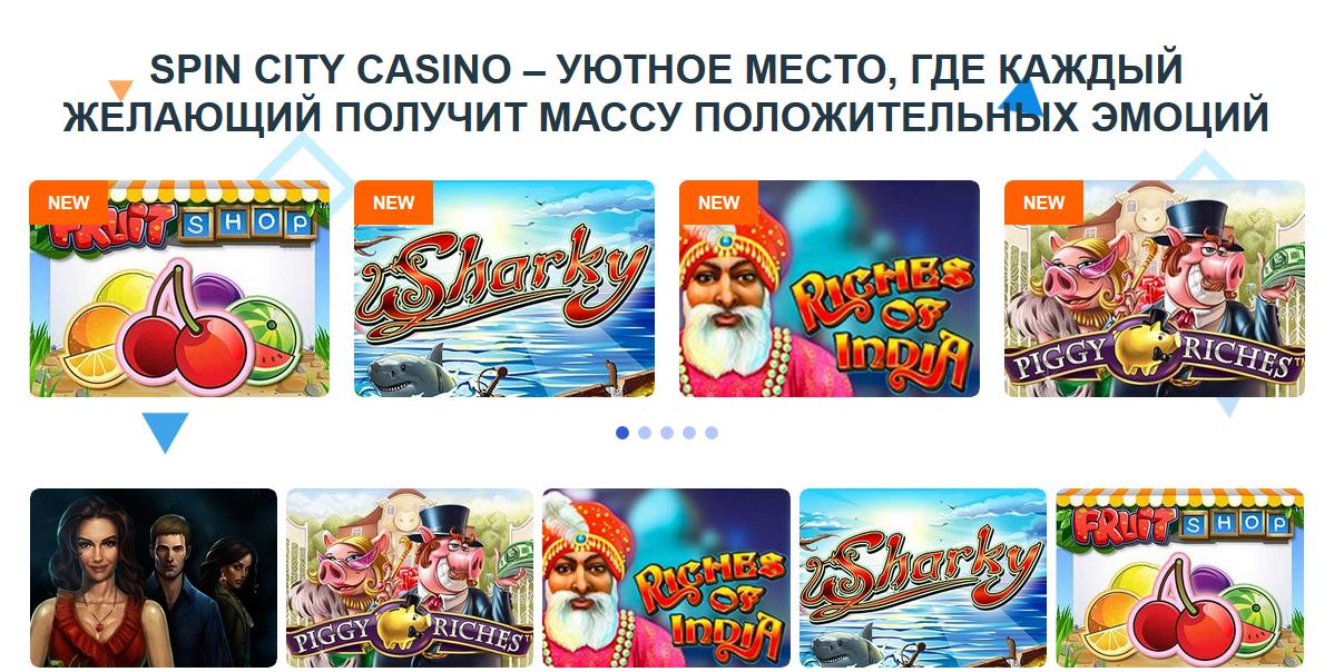 Spin City casino (Cпин Cити) официальный сайт