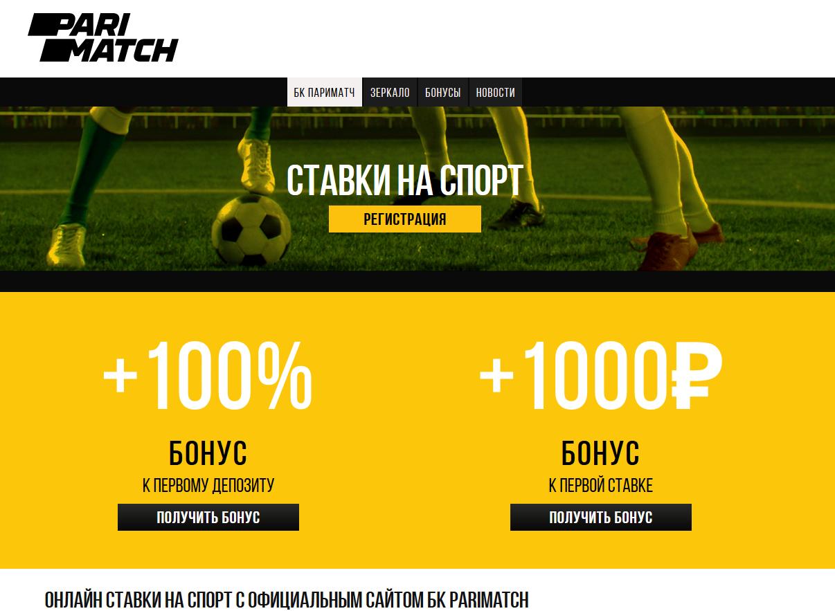 2019-11-12 23_41_25-Букмекерская контора Париматч ᐉ онлайн ставки на спорт на официальном сайте Pari