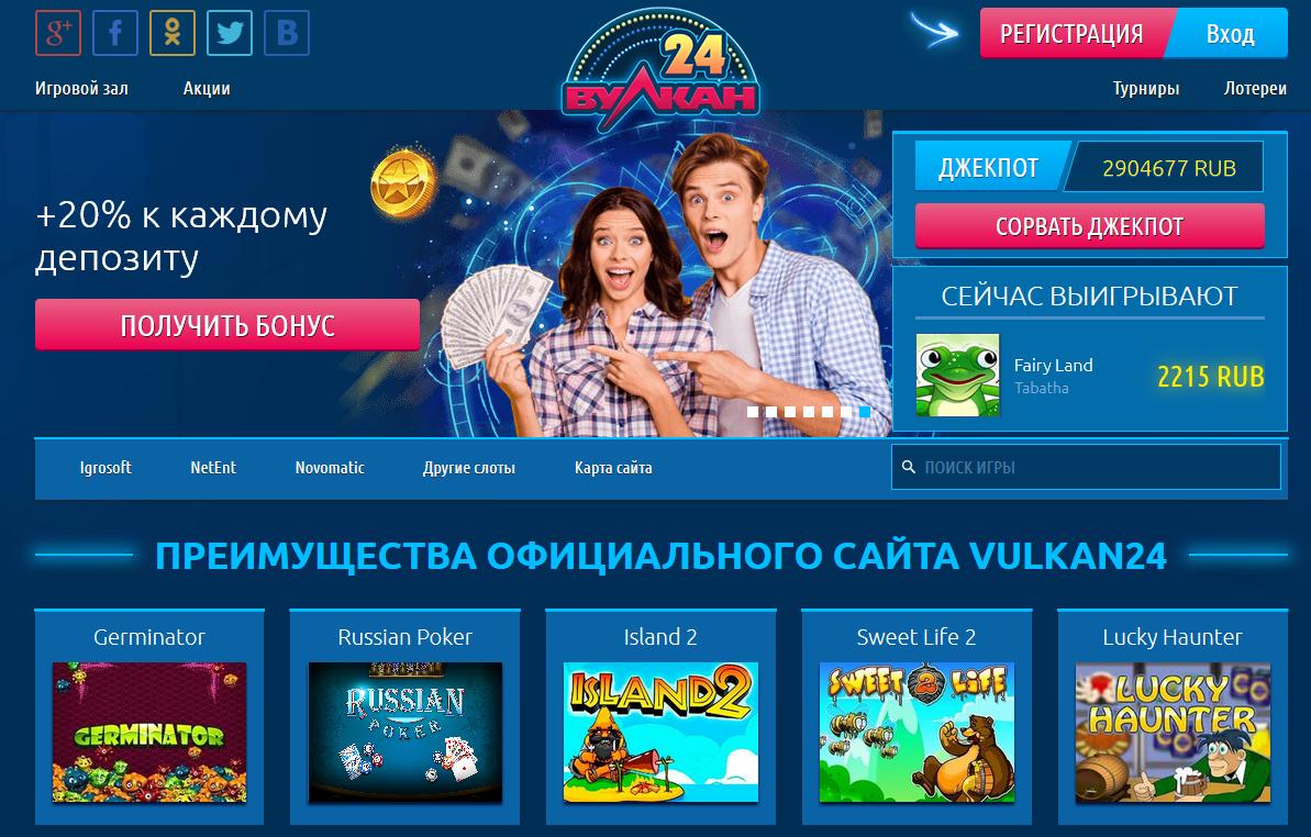 Казино Вулкан 24 – игровые автоматы играть бесплатно и без регистрации