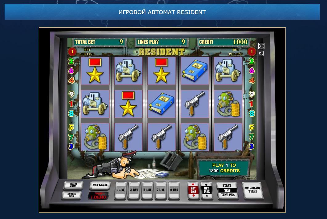 2019-12-05 23_26_50-Игровой автомат Resident играть бесплатно онлайн в казино Вулкан Гранд